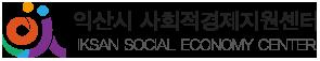 익산시 사회적경제지원센터